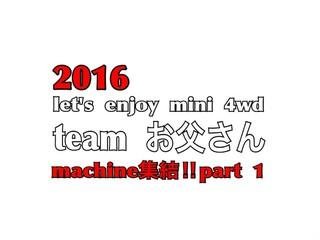 team  お父さん2016version